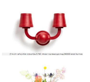 מנורה MOOOI
